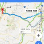 ちょっくら仙台駅~山形駅を歩いてみた