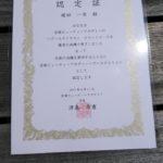 宝塚ビューティーアカデミーを卒業して