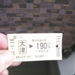 必見!190円で琵琶湖一周する方法