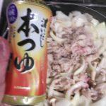 男の麺つゆ活用術〜豚丼〜
