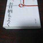 年間100冊読破プロジェクト〜7月編〜