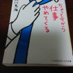 年間100冊読破プロジェクト~8月編~