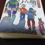 年間100冊読破プロジェクト~9月編~