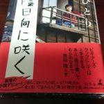 年間100冊読破プロジェクト~10月編~